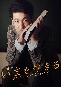 佐藤隆太のキーティング先生再び 舞台『いまを生きる』が新たなキャストを迎えて再演が決定