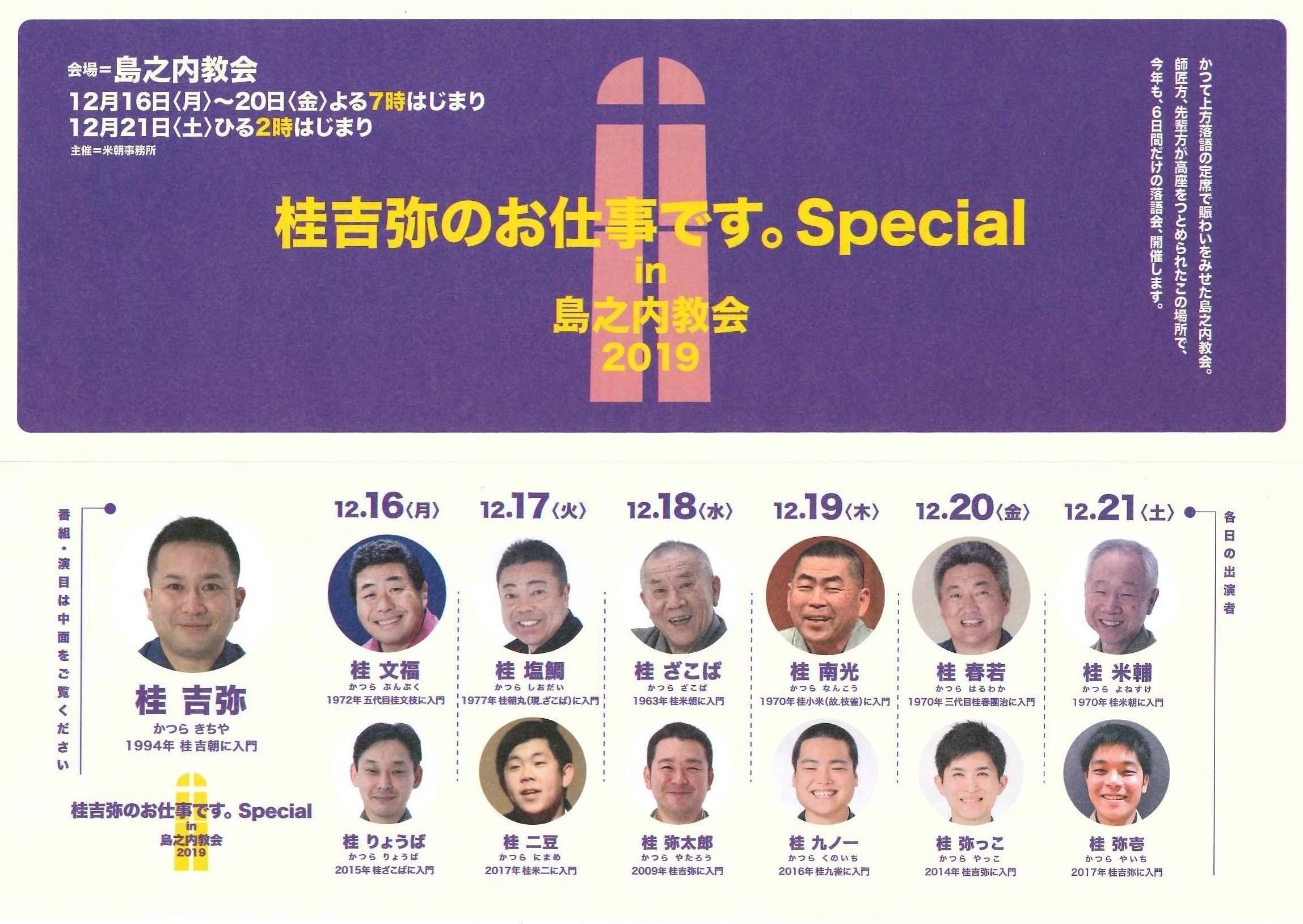 『桂吉弥のお仕事です。Special in島之内教会』
