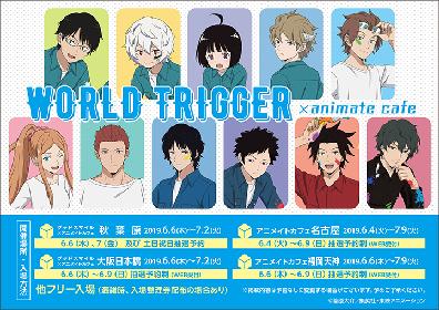 アニメ『ワールドトリガー』原作コミックス20巻発売を記念して、全国4店舗でコラボカフェが決定