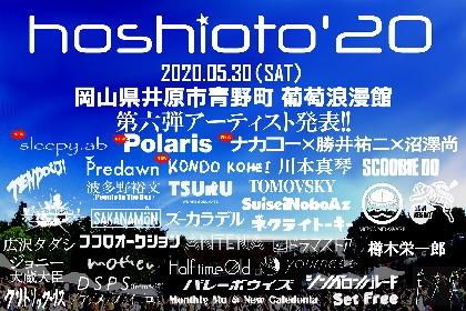 岡山の野外フェス『hoshioto'20』Polaris、ナカコー×勝井祐二×沼澤尚ら 第六弾出演アーティストを発表