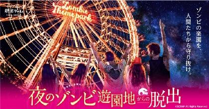リアル脱出ゲーム『夜のゾンビ遊園地からの脱出』開催決定!大人気シリーズ最新作