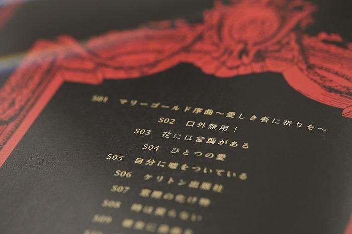 ミュージカル「マリーゴールド」パンフレットより/ナンバー(撮影:iwa)