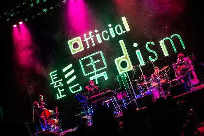Official髭男dism、一夜限りのアコースティックライブの模様がMTVで放送決定