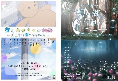 劇団オモテナシ、11月『碧い湖に住むニーナ』、12月『空とおもちゃの物語〜⾒上げた空に君がいた〜』上演決定