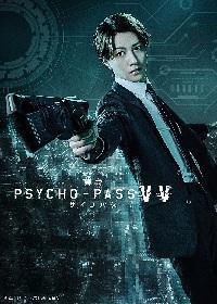 『舞台 PSYCHO-PASS サイコパス』第二弾キャスト解禁!さらに東京・大阪、追加公演が決定、先行予約開始