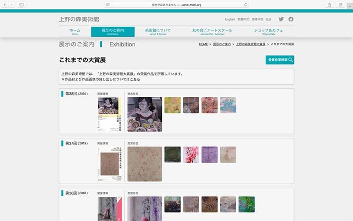 上野の森美術館 - 上野の森美術館大賞展 - これまでの大賞展(公式ホームページより)