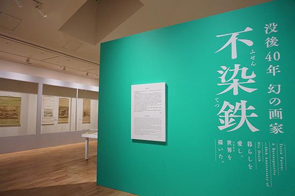 『没後40年 幻の画家 不染鉄』(会期:7月1日~8月27日、会場:東京ステーションギャラリー)