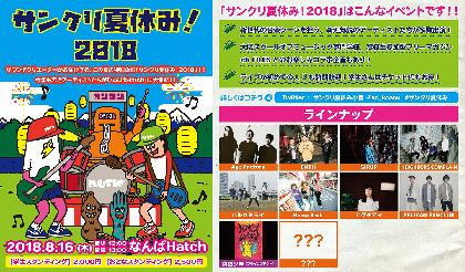 サウンドクリエーター特別興行『サンクリ夏休み!2018』 にENTH、ヒグチアイ、突然少年