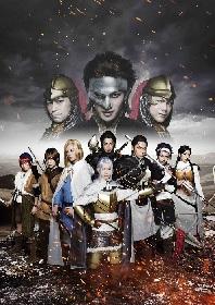 木津つばさが王子・アルスラーンを演じる歴史ファンタジー ミュージカル『アルスラーン戦記』テレビ初放送が決定