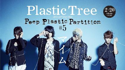 Plastic Tree、2021年初の有観客ライブ『Peep Plastic Partition #5 マイム』の開催が決定 配信も同時実施