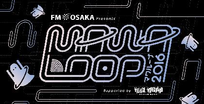 『MAWA LOOP 2016』最終発表でBiSH、ゆるめるモ!ら全8組追加