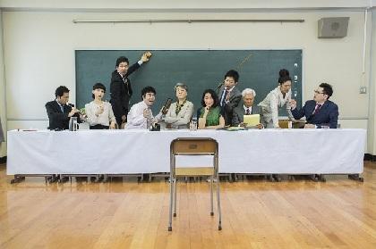 羽田美智子、阿知波悟美、山野史人が出演 劇団ONEOR8『グレーのこと』-2021ver-が水戸芸術館ACM劇場で上演
