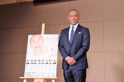 海老蔵、襲名前のファイナル企画にSnow Man宮舘涼太&阿部亮平が参戦 『ABKAI 2019』製作発表