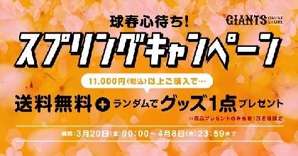 ジャイアンツオンラインストアが「スプリングキャンペーン」! 送料無料&グッズプレゼント