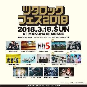 『ツタロックフェス2018』最終発表でKANDYTOWN、04 Limited Sazabysらが追加 全14組が出演