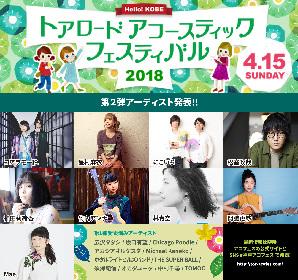 『トアロード・アコースティック・フェスティバル 2018』 出演アーティスト第二弾に松室政哉ら9組発表