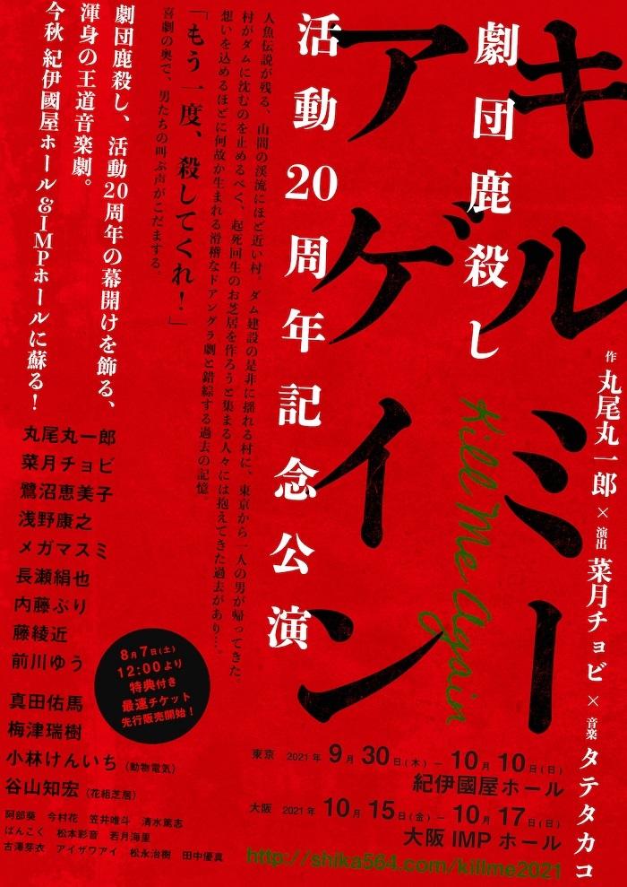 劇団鹿殺し 活動20周年記念公演 『キルミーアゲイン』