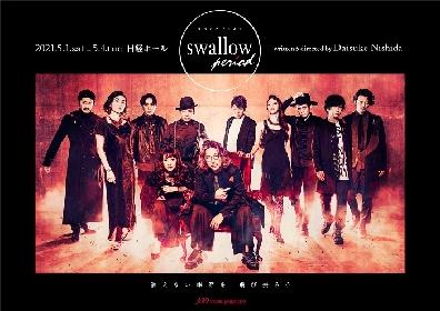 松田凌、中村誠治郎、鈴木勝吾らの出演が決定 AND ENDLESS 25周年公演 タイトルは100 seasons AND ENDLESS『swallow period』