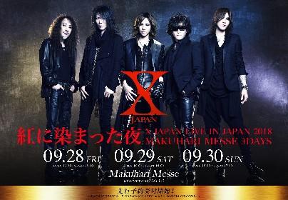 X JAPAN、9月に3DAYS・10万人規模のライブを開催 YOSHIKI「どのような未来に繋がるのか、このコンサートで決めようと思う」
