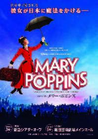 ミュージカル『メリー・ポピンズ』日本上演決定! ディズニー×C・マッキントッシュ最強タッグ作品