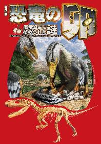 恐竜の卵や巣の化石、全身骨格が一同に集結! 『恐竜の卵 ~恐竜誕生に秘められた謎~』が大阪市立自然史博物館で開催