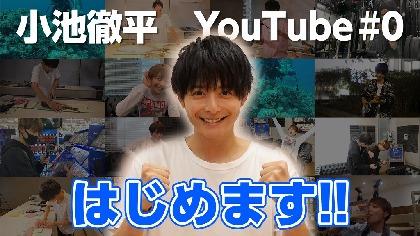 小池徹平、YouTubeチャンネル「小池さん家のてっちゃんねる」を開設