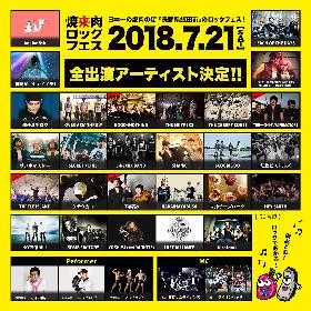 『焼來肉ロックフェス2018』最終発表でGOOD4NOTHING、 T字路sら4組