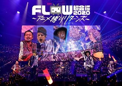 『FLOW 超会議 2020 〜アニメ縛りリターンズ〜』DVD/Blu-rayメンバー描き下ろしのジャケットが解禁 発売記念LIVE『アニメ縛りONLINE』も開催決定
