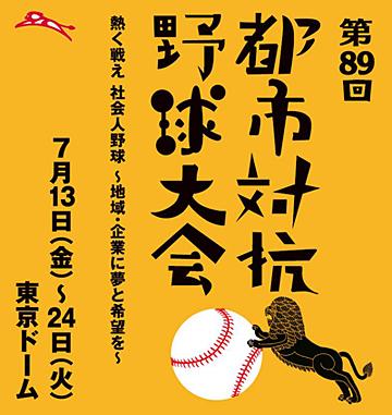 今年で89回目となる『都市対抗野球大会』が7月13日から東京ドームで始まる