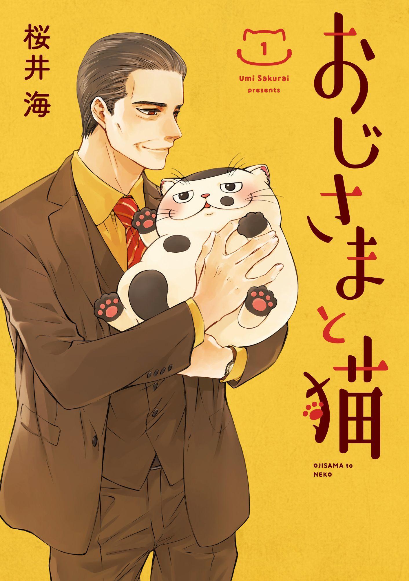 『おじさまと猫』書影 (C)Umi Sakurai/SQUARE ENIX