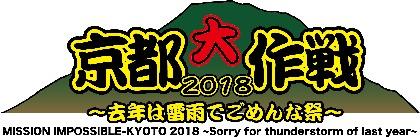 『京都大作戦2018』第三弾でGLIM SPANKY、BEGIN、クリープハイプが追加に 全ラインナップが出揃う