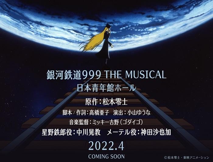 『銀河鉄道999 THE MUSICAL』
