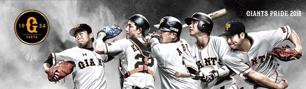 読売巨人軍が東京ドームで開催されるオープン戦の入場券を20日から先行販売