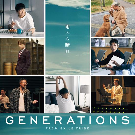 シングル「雨のち晴れ」CD+DVD