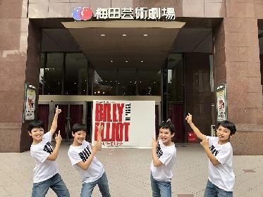 ミュージカル『ビリー・エリオット~リトル・ダンサー~』大阪公演が開幕 安蘭けい&柚希礼音アフタートークショーも決定