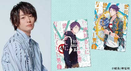 Da-iCE、ドラマ『絶対BLになる世界vs絶対BLになりたくない男』主題歌に決定 メンバーの和田颯も腐男子役で出演(コメントあり)