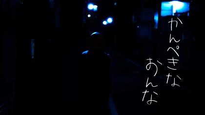 YouTube『愛美のPerfectwoman』発のショートフィルム『かんぺきなおんな 』のオンライン上映会の詳細と主題歌MVが解禁