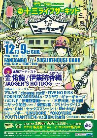 アルカラ、金佑龍、コザック前田ら出演のサーキットライブ『十三 ニューウェーブ』が開催