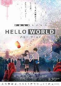 京都が舞台のアニメ映画『HELLO WORLD』と京都市がコラボ! 映画の舞台を巡るデジタルスタンプラリー開催