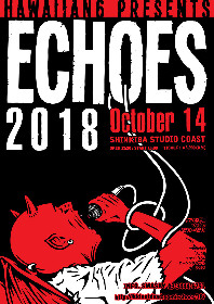 """10/14開催のHAWAIIAN6主催イベント""""ECHOES 2018""""、最終出演者にlocofrank、ジーフリ、LOW IQ 01 & THE RHYTHM MAKERSら決定!"""