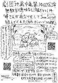 劇団「地蔵中毒」が祝日移動の7月連休に新作公演