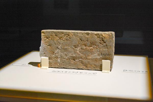 《「晋平呉天下大平(しんごをたいらげてんかたいへい)」磚(せん)》 西晋時代・280年 南京市博物館蔵