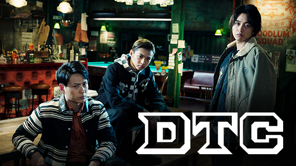 『HiGH&LOW THE DTC』  (C)HI-AX