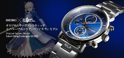 『Fate/Grand Order』×SEIKO初のコラボ  サーヴァントをイメージした普段使いの腕時計『アルトリア・ペンドラゴン モデル』が登場