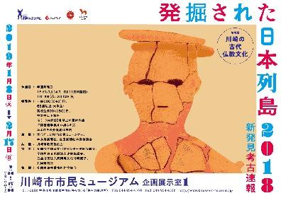 『発掘された日本列島2018 新発見考古速報』、川崎市市民ミュージアムで開催 全国17の遺跡から、546点の資料を速報展示