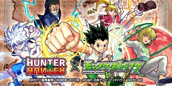 TVアニメ『HUNTER×HUNTER』×モンスト