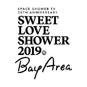 新イベント『SPACE SHOWER TV 30TH ANNIVERSARY SWEET LOVE SHOWER 2019 ~Bay Area~』を12月に開催決定