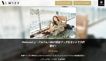 Wakana、2ndアルバム『magic moment』WIZY限定・直筆サイン入り置時計をセットにして期間限定予約受付