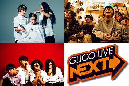 新しい音楽との出会いを届けるライブイベント『GLICO LIVE NEXT』にAge Factory、kobore、WOMCADOLEの3組
