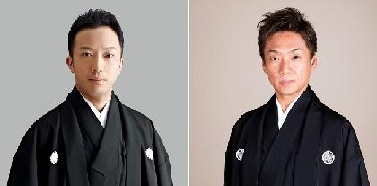 市川猿之助が『歌舞伎家話』に三度目の登場 新たな対談相手は大河ドラマ「風林火山」でも共演した嘉島典俊